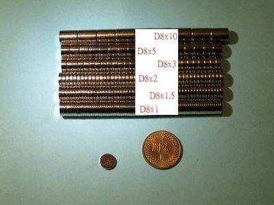 (磁鐵倉庫)各種玩具改裝用釹鐵硼強力磁鐵-直徑8mm厚度1mm買200個580元特價