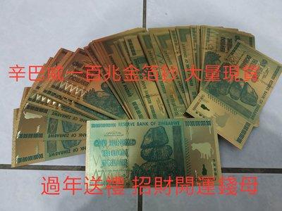 辛巴威100兆金箔鈔 招財開運錢母 現今最大面額鈔票