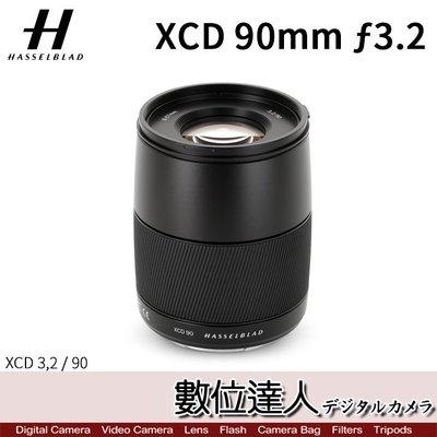 【數位達人】預購 公司貨 哈蘇 Hasselblad Lens XCD 90mm F3.2[ƒ3.2/90mm]