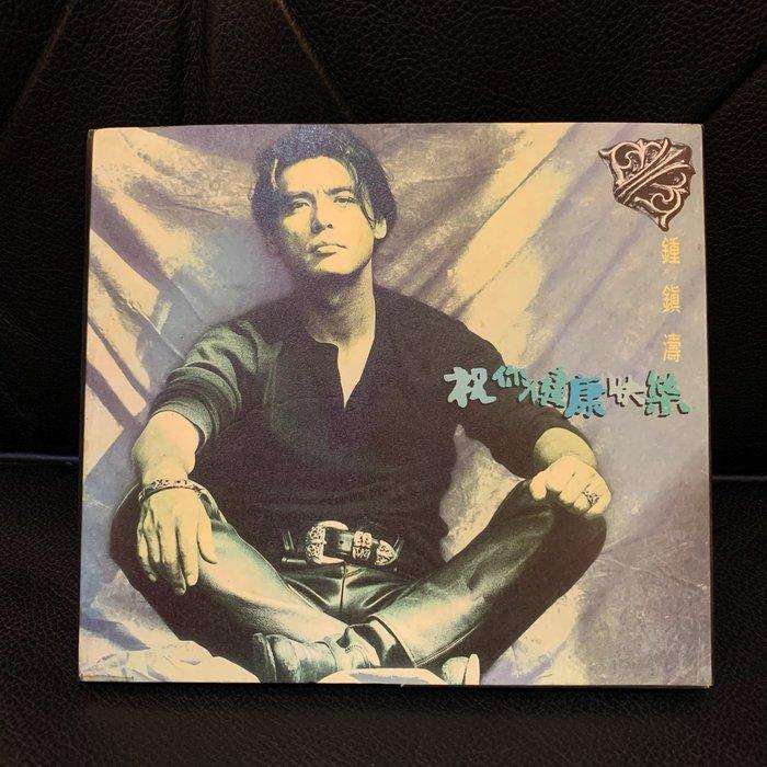 ♘➽二手CD 鍾鎮濤-祝你健康快樂,飛碟唱片1993發行,收錄,你是我心底的烙印,祝你健康快樂。
