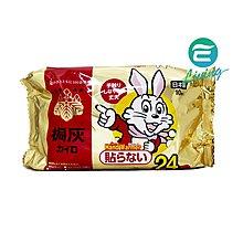 【易油網】【缺貨】桐灰 小白兔 24小時握式暖暖包 (10入)