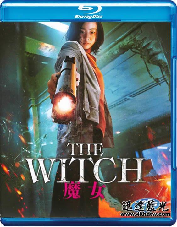 BD藍光25G任選5套999含運12069魔女首部曲誕生魔女The Witch  Part 1. The Subversion