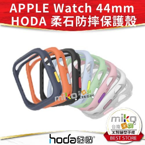 HODA Apple Watch 系列 44mm 柔石防摔保護殼 原廠公司貨 防震設計【嘉義MIKO米可手機館】