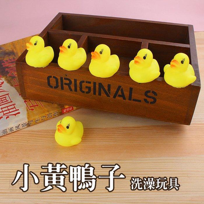台灣出貨 洗澡玩具 小黃鴨子 黃色小鴨 小鴨鴨 小鴨玩具