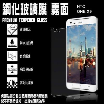 9H 霧面 玻璃螢幕保護貼 日本旭硝子 5.5吋 HTC One X9 dual sim 強化玻璃 螢幕保貼 耐刮 抗磨