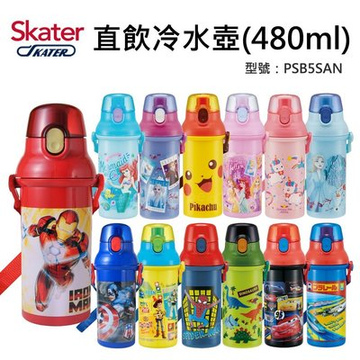 【現貨附發票】2020新款日本 Skater 直飲冷水壺480ml (PSB5SAN) 多款可選