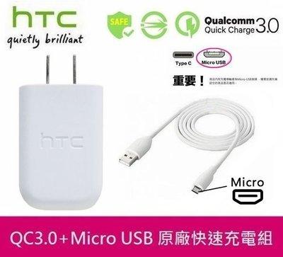HTC 原廠高速充電組【高通 QC3.0】TC P5000+Micro Usb Desire 825 828 826
