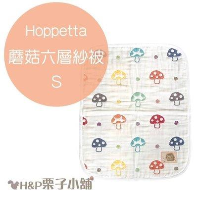 現貨 Hoppetta 蘑菇六層紗被 ...