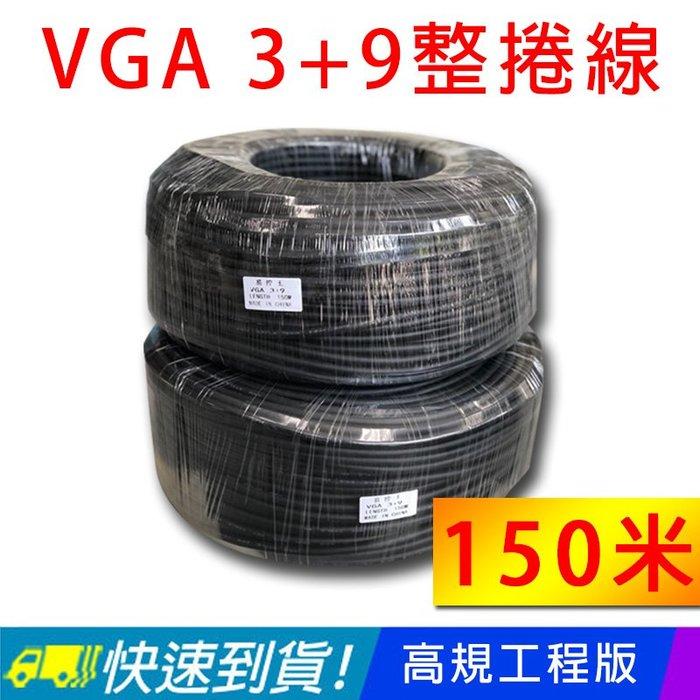 【易控王】150米 VGA線3+9高規工程版 VGA CABLE電腦訊號線 (30-090)