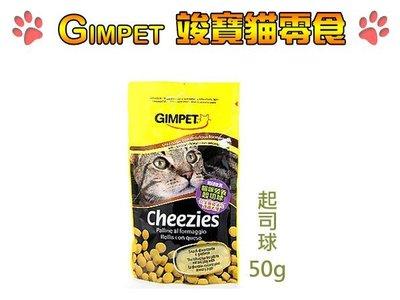 SNOW的家【訂購】德國 Gimpet 竣寶貓零食大包-起司球50g Gimcat餡餅(82110445