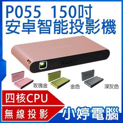 【小婷電腦*投影機】全新P055 150吋安卓智能投影機 1G DDR3/8G 安卓系統 無線電視棒 自動梯形校正