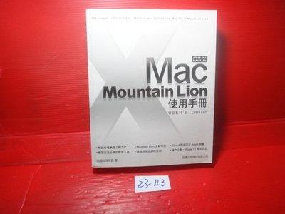 【愛悅二手書坊 23-43】Mac OS X Mountain Lion使用手冊        旗標出版