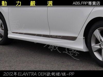 動力嚴選 2012年HYUNDAI 現代ELANTRA OEM款側裙/組-PP