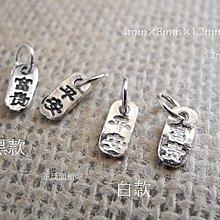 ☆ 惡魔小熊 手創 925銀飾批發 ☆ 925純銀 DIY材料 平安/富貴   配件 單顆