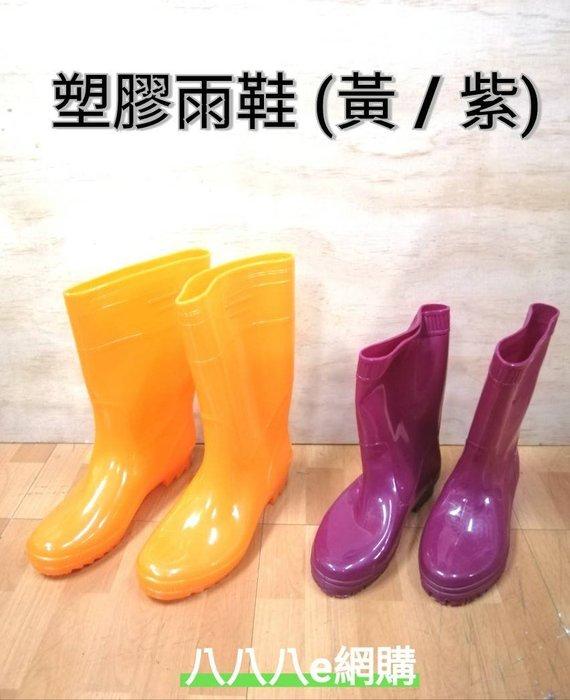 松燕牌 PVC塑膠雨鞋(黃/紫)~塑膠雨鞋 防水雨鞋 男女雨鞋 雨鞋 雨具《八八八e網購
