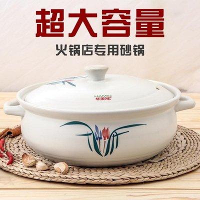陶瓷砂鍋火鍋酒店專用特大號耐高溫煲湯沙鍋瓦煲砂鍋煲大容量石鍋 卡布奇诺HM