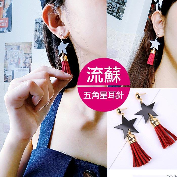 【JS 姊妹時代】【4I4803】潮流質感個性五角星流蘇造型耳針耳環