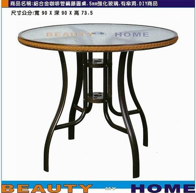 【Beauty My Home】18-DE-995-14鋁合金咖啡管編藤90*90圓桌.5mm強玻有傘洞.DIY【高雄】