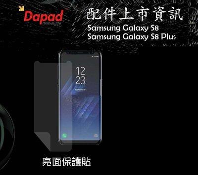 全新 Samsung 三星 專用亮面抗刮耐磨螢幕保護貼Galaxy S8 PLUS,S8+,S8 +,G955FD