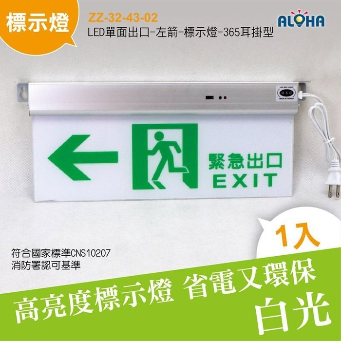 緊急出口LED燈具【ZZ-32-43-02】LED單面出口-左箭-標示燈 停電 逃生燈 消防等級安全出口