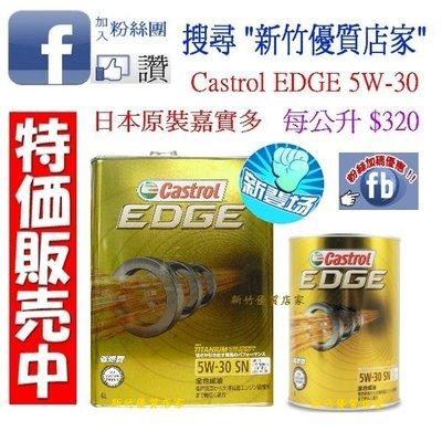 (新竹優質店家)  日本 CASTROL原裝 5W30::12公升免運加送日本汽油精另 5W-30 REPSOL