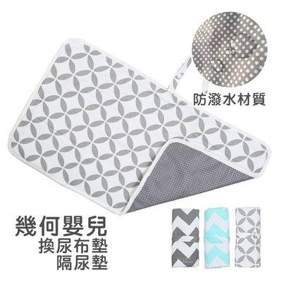 【可愛村】幾何嬰兒換尿布墊隔尿墊 隔尿墊 防水墊 換尿布墊