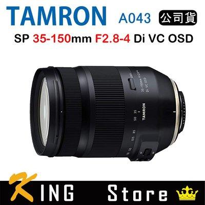 TAMRON 35-150mm F2.8-4 Di VC OSD A043 騰龍 (公司貨) #3