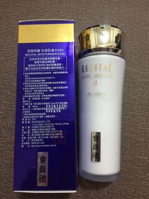 資生堂 莉薇特麗全效乳液EX 100ml(滋潤型)保存期限2025.10