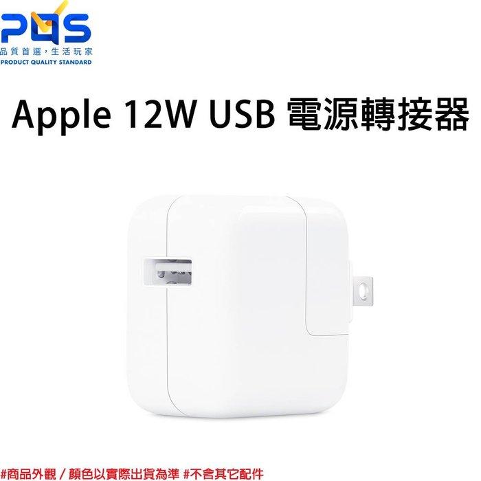 Apple 原廠 12W USB 電源轉接器 折疊式插座 台南PQS