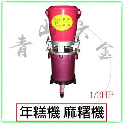 『青山六金』附發票 1/2HP 年糕機 麻糬機 攪拌機 攪拌器 271