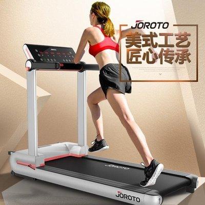 JOROTO跑步機家用款靜音全摺疊迷你跑步機小型健身器材Y-優思思