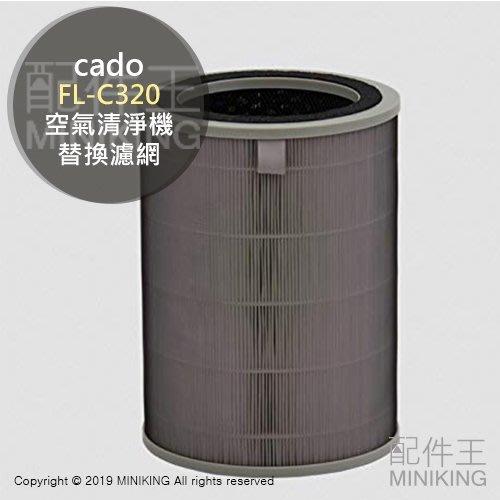 現貨 日本 Cado FL-C320 空氣清淨機 濾網 高性能 藍光活性碳 HEPA型 適用LEAF 320i