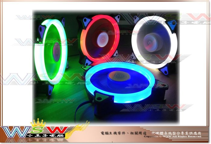 【WSW 系統風扇】不勒思 12CM 極光光圈 自取99元 藍/紅/白/綠/彩燈 靜音防震墊 支援大4P小3P 台中市