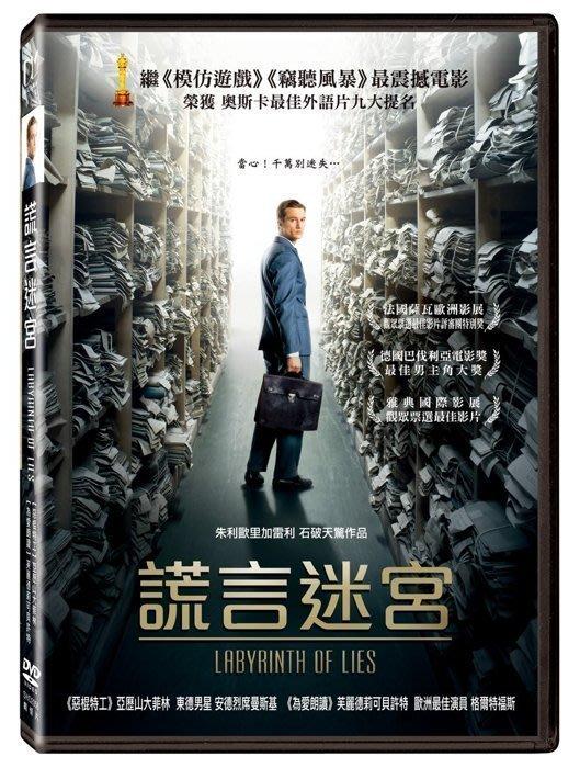 ⊕Rain65⊕正版DVD【謊言迷宮】-奧斯卡最佳外語片提名-全新未拆(直購價)
