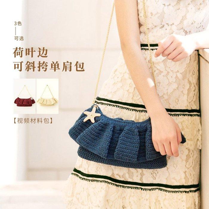 聚吉小屋 #蘇蘇姐家荷葉邊可斜挎單肩包包蕾絲線手工diy編織嬰兒棉線材料包