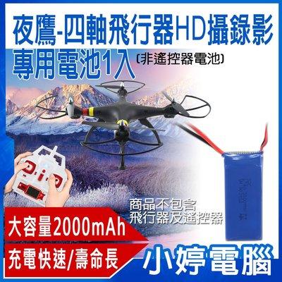 【小婷電腦* 四軸飛行器電池】全新 夜鷹超大型四軸飛行器 無線攝錄影遙控空拍機 專用電池1入 2000mAh大容量