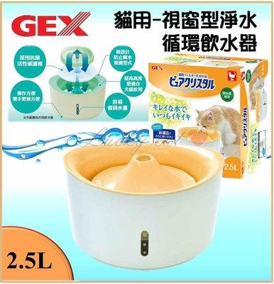 【幸運貓】😎老闆說就是要破盤價😎 日本 GEX 2.5L 貓用 視窗型淨水循環飲水器 自動飲水器 流動飲水器