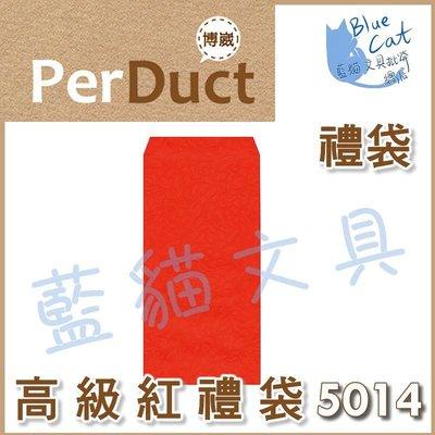 【停產中】節慶用品/紅包袋/喜氣/禮節【BC52207】〈5014〉高級紅禮袋 500個/包《博崴》【藍貓文具】