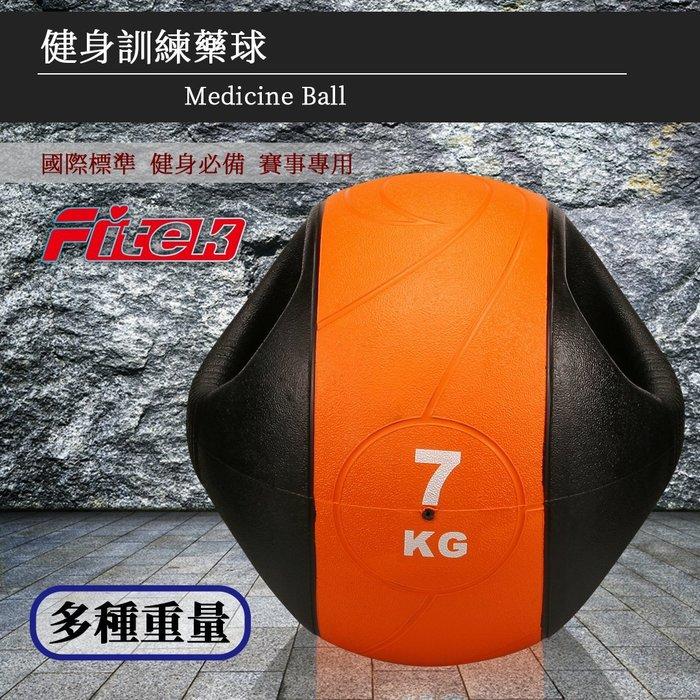 【Fitek健身網】現貨  7KG健身手把式藥球