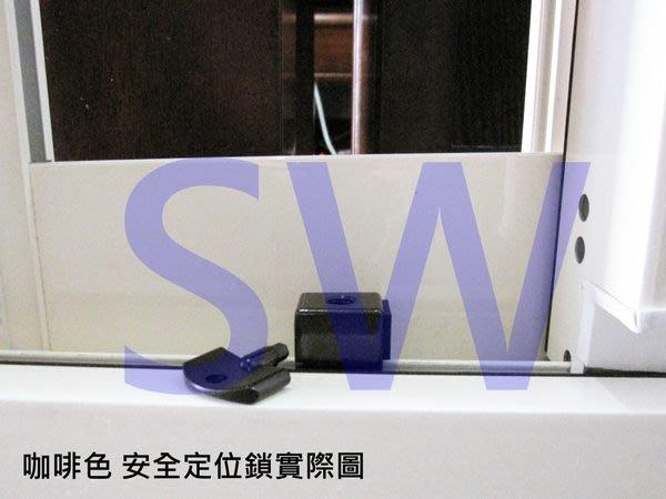 夾軌式 銀色/咖啡 室內型 窗戶定位鎖 安全輔助鎖 防墬鎖 窗戶輔助鎖 防盜鎖 兒童安全鎖 窗戶安全鎖 鋁窗鎖