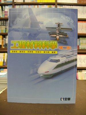 全華出版 工業用書~工程材料科學 劉國雄等五人 ~(2014年7月4版)