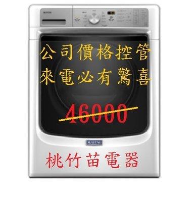 電店詢最低價 MAYTAG  MHW5500FW  美泰克15KG滾筒式洗衣機 桃竹苗電器0932101880