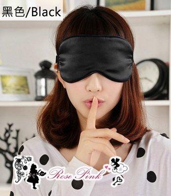 【 RosePink】純色素面蠶絲眼罩 舒適遮光眼罩♥普通款 舒適度100%限時特價 買就送收納袋 3M耳塞