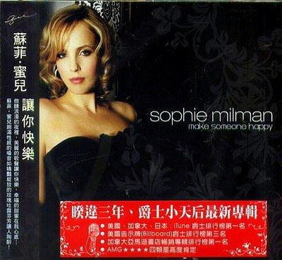 讓你快樂 Make Someone Happy / 蘇菲蜜兒 Sophie Milman --- LINUS270077