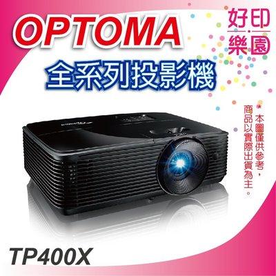 【好印樂園+取代EC400X】『奧圖碼OPTOMA展示中心』 資訊展同步特惠TP400X XGA 多功能投影機