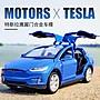 玩具車特斯拉吃雞Model X汽車模型男孩仿真原廠玩具合金擺件3玩具車越野
