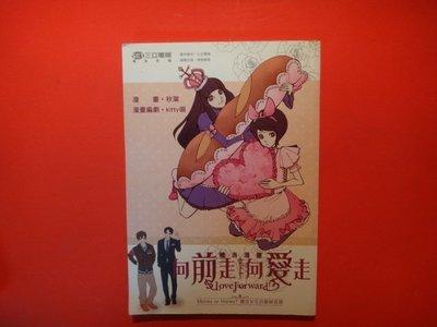 【愛悅二手書坊 20-11】向前走向愛走     秋葉/漫畫  KITTY喵/編劇    三立電視