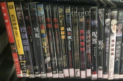 席滿客書坊二手拍賣-正版DVD*恐怖片【鬼城】