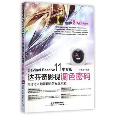 PW2【電腦】DaVinci Resolve 11中文版達芬奇影視調色密碼(含盤)