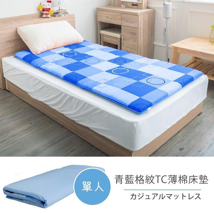 【戀香】舒柔雙彩格紋便攜型棉床墊 - 單人 (二色任選)  E851